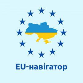 Адвокація та моніторинг імплементації Угоди про асоціацію між Україною та ЄС