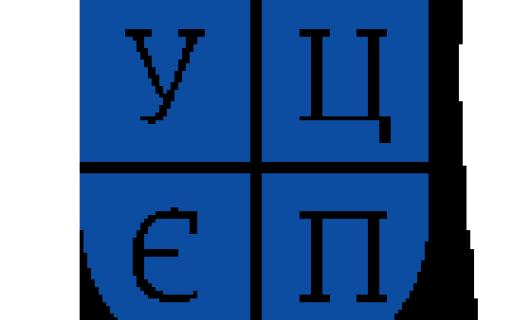 Посилення інституційної спроможності ГО «УЦЄП» як аналітичного центру