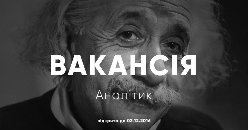"""Вакансія """"Аналітик"""". Відкрита до 02.12.2016"""