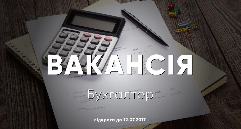 vacancy_bukhgalter