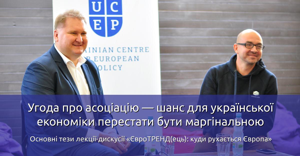 «Угода про асоціацію – шанс для української економіки перестати бути маргінальною»