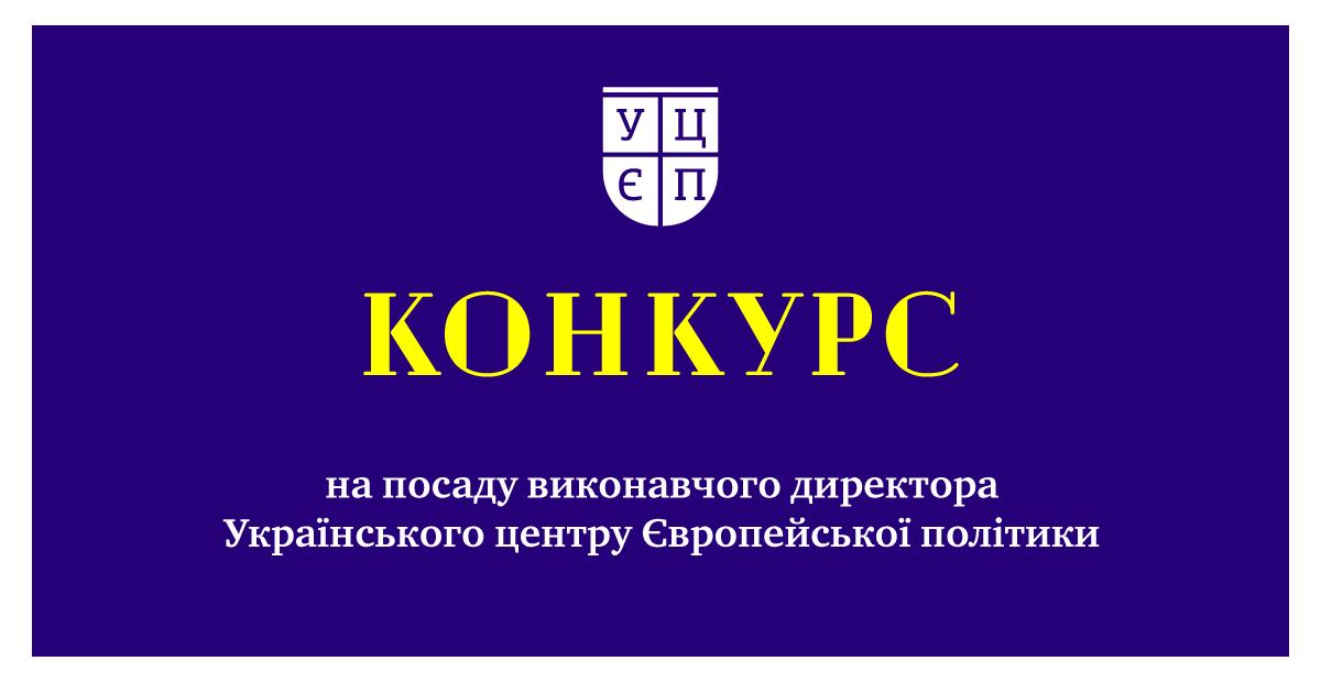 УЦЄП оголошує конкурс на посаду виконавчого директора