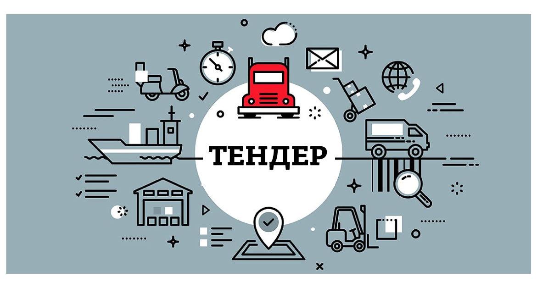 tender_logistic