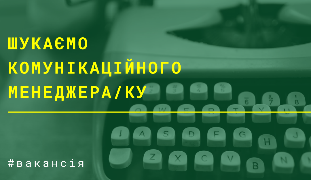 Комунікаційний менеджер/ка в ГО «Український центр європейської політики»