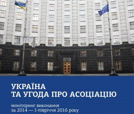 Результати виконання Угоди про асоціацію за 2014 р. – І півріччя 2016 р.