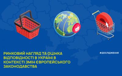 Ринковий нагляд та оцінка відповідності в Україні в контексті змін європейського законодавства