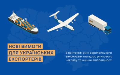 Нові вимоги для українських експортерів в контексті змін європейського законодавства щодо ринкового нагляду та оцінки відповідності