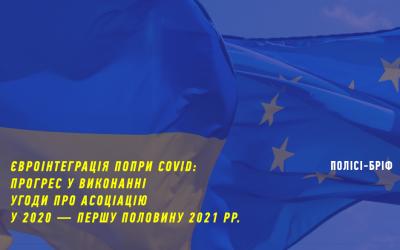 Євроінтеграція попри COVID: прогрес у виконанні Угоди про асоціацію у 2020 – першу половину 2021 рр.